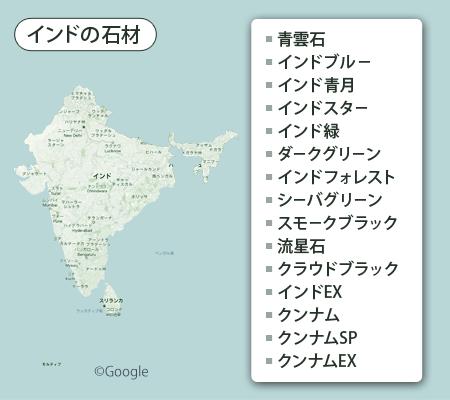 石材の産地:インド