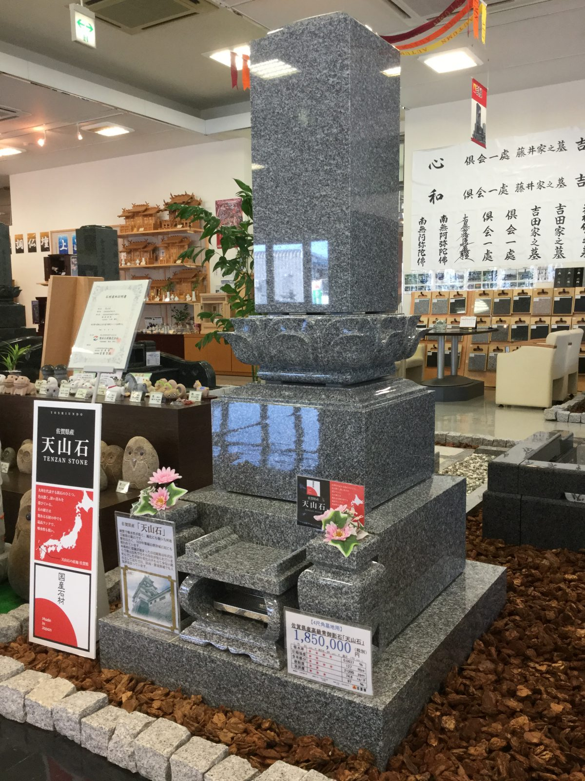 佐賀県産 高級青御影石「天山石」