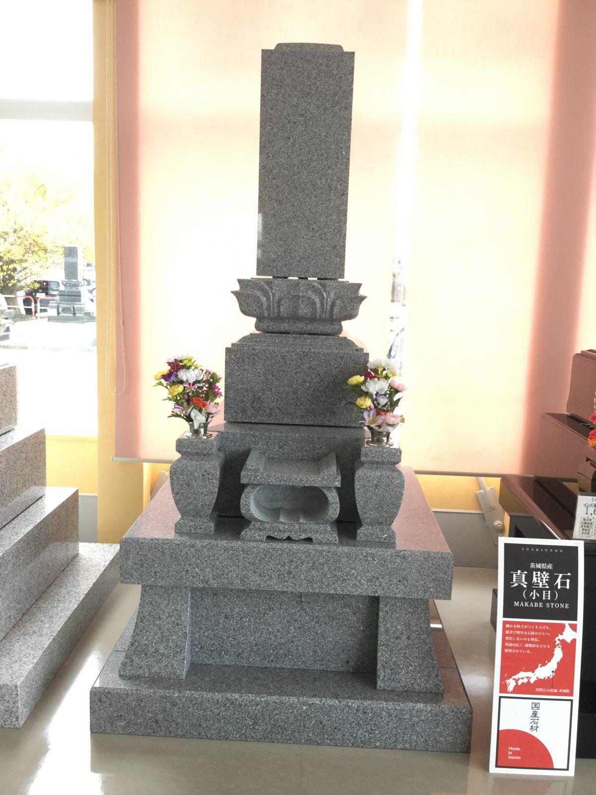 国産 真壁石(小目)