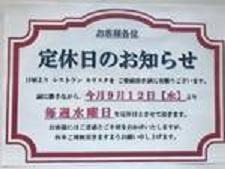 レストラン カリスタ 定休日のお知らせ