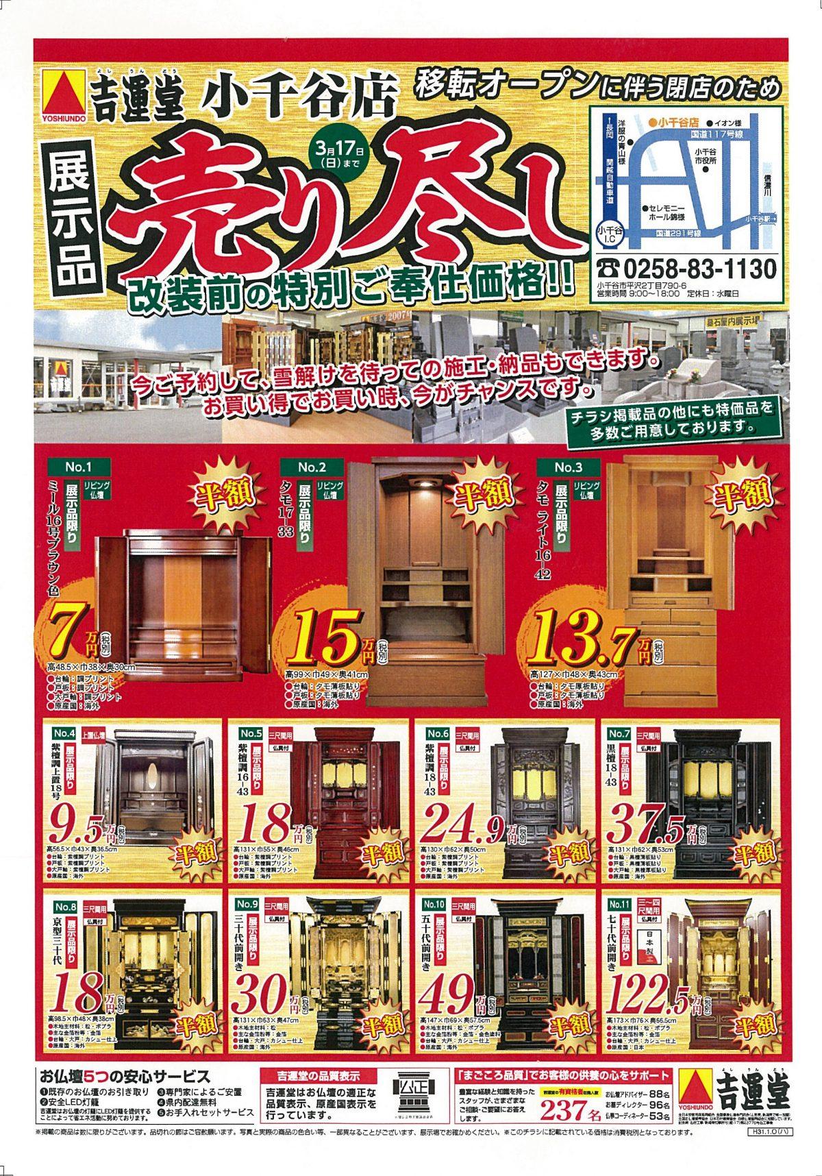 小千谷店移転オープンに伴う売り尽くしセール開催中!