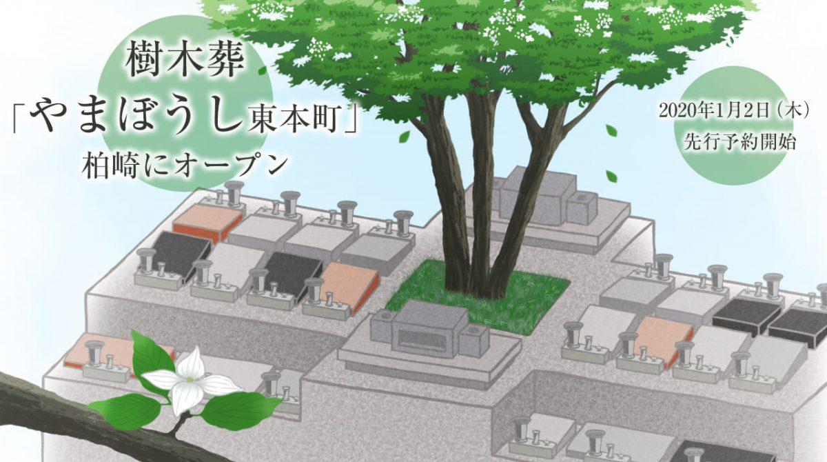 樹木葬「やまぼうし東本町」が柏崎にオープン