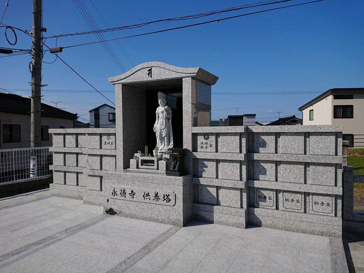 永徳寺供養塔