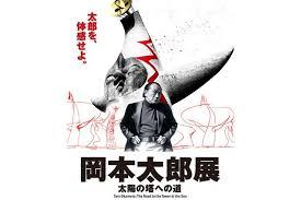 「岡本太郎展」協賛しています。