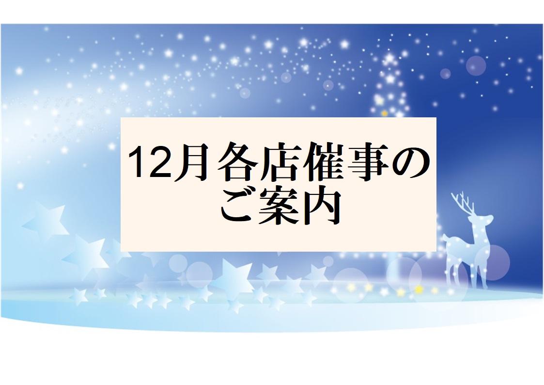 12月の各店催事のご案内