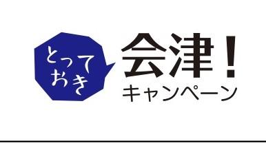 とっておき会津キャンペーン 期間延長のお知らせ