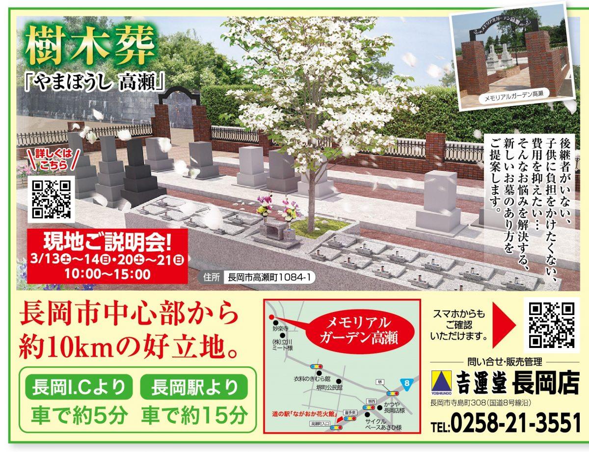 長岡の樹木葬「やまぼうし高瀬」現地ご説明会