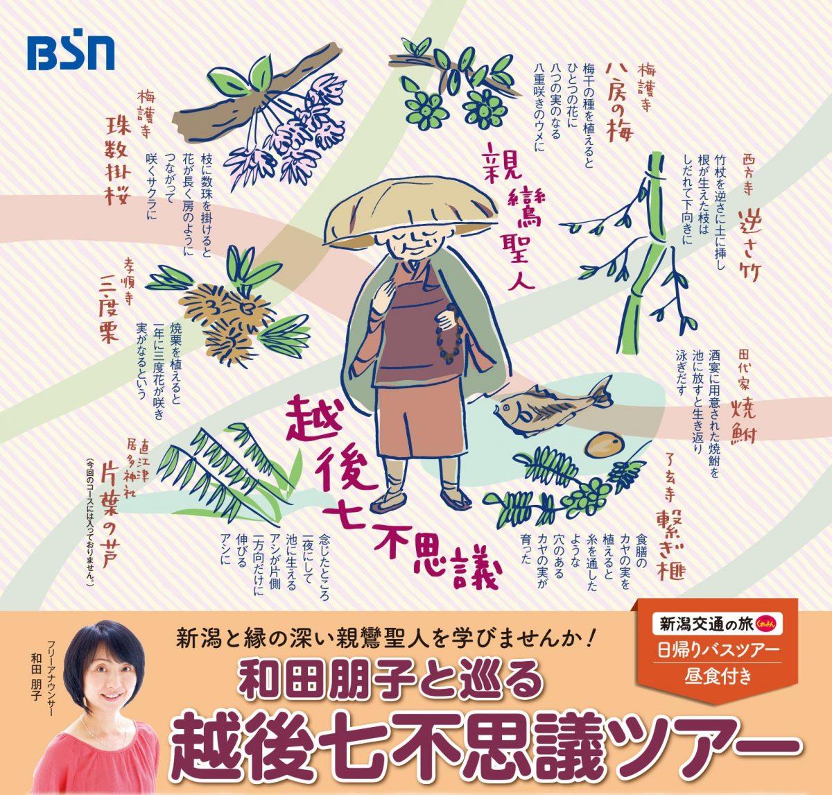 和田朋子と巡る「越後七不思議ツアー」